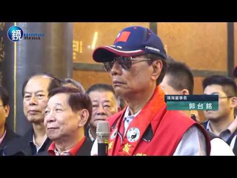 鏡週刊 鏡爆政治》媽祖要他為台灣做事情 郭台銘:一定遵守