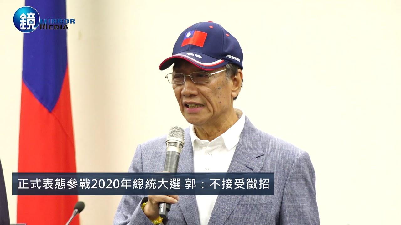鏡週刊 鏡爆政治》確定參戰2020總統大選 郭台銘:願意參加初選,但不接受徵召