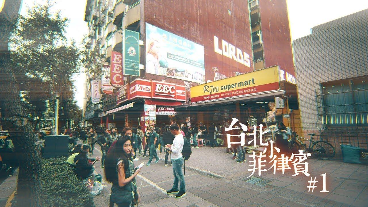 鏡食旅》隱身在城市裡的縫隙 台北小菲律賓(1)天主堂與超市