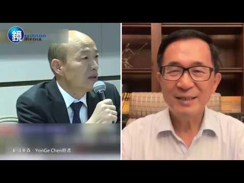 鏡週刊 鏡爆政治》韓國瑜批3任總統搞殘經濟 扁:忘本不應該