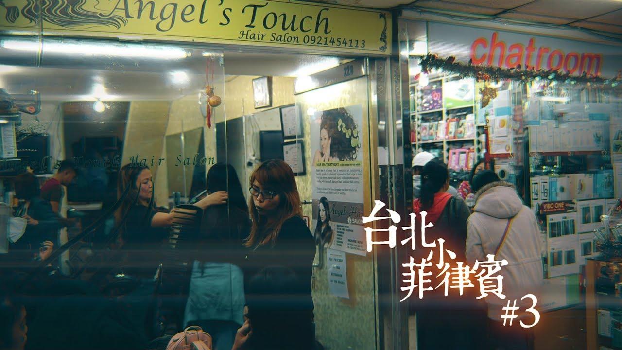 鏡食旅》城市角落裡的縫隙 台北小菲律賓(3)金萬萬名店城
