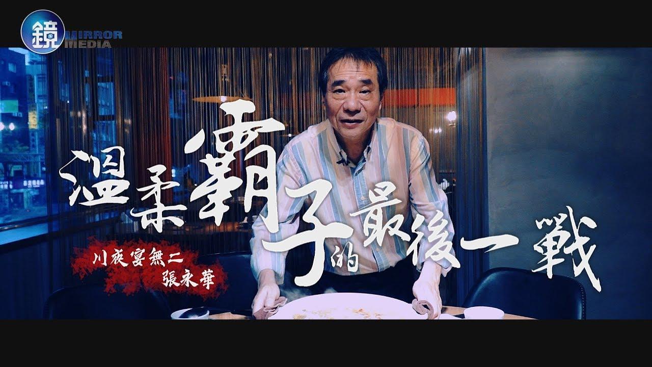鏡週刊 生意經》溫柔霸子的最後一戰 川夜宴無二 張永華
