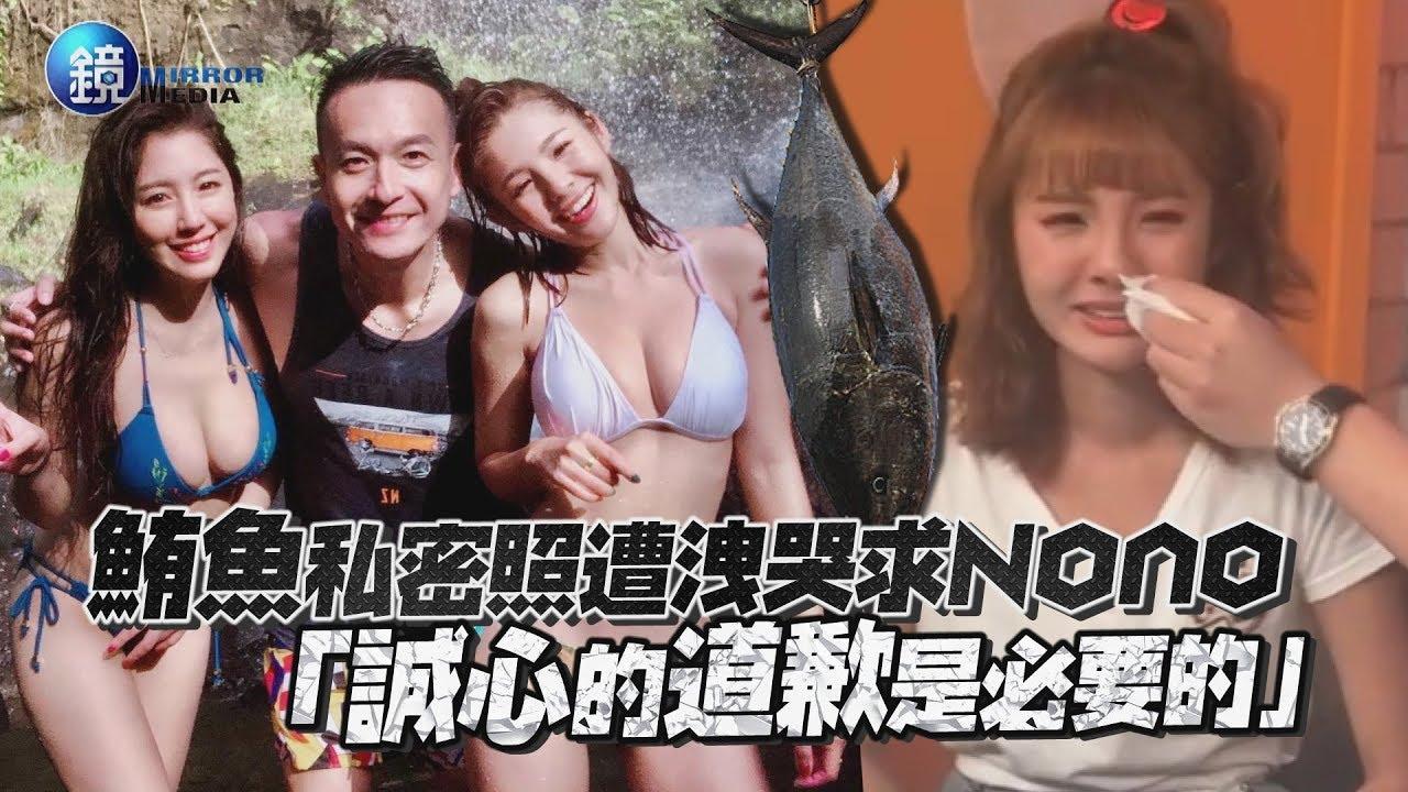 鏡週刊 鏡娛樂即時》鮪魚私密照遭洩哭求Nono 「誠心的道歉是必要的」
