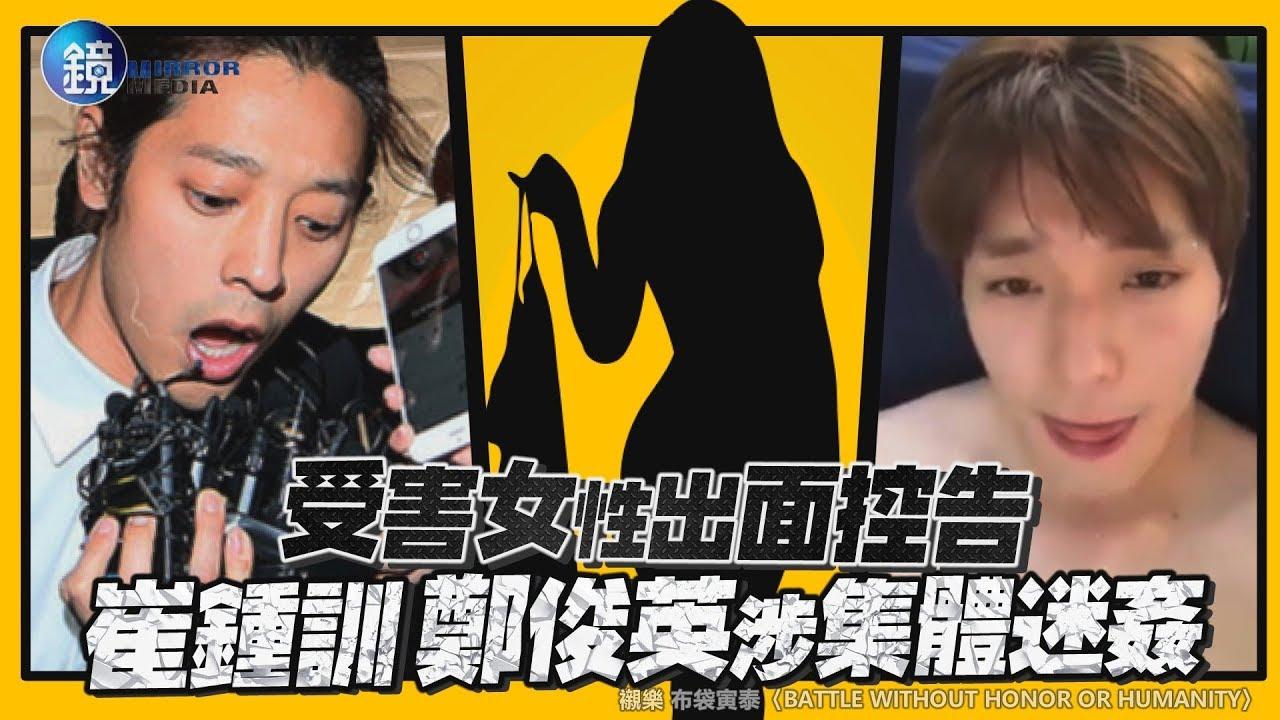 鏡週刊 鏡娛樂即時》受害女性出面控告 崔鍾訓鄭俊英涉集體迷姦