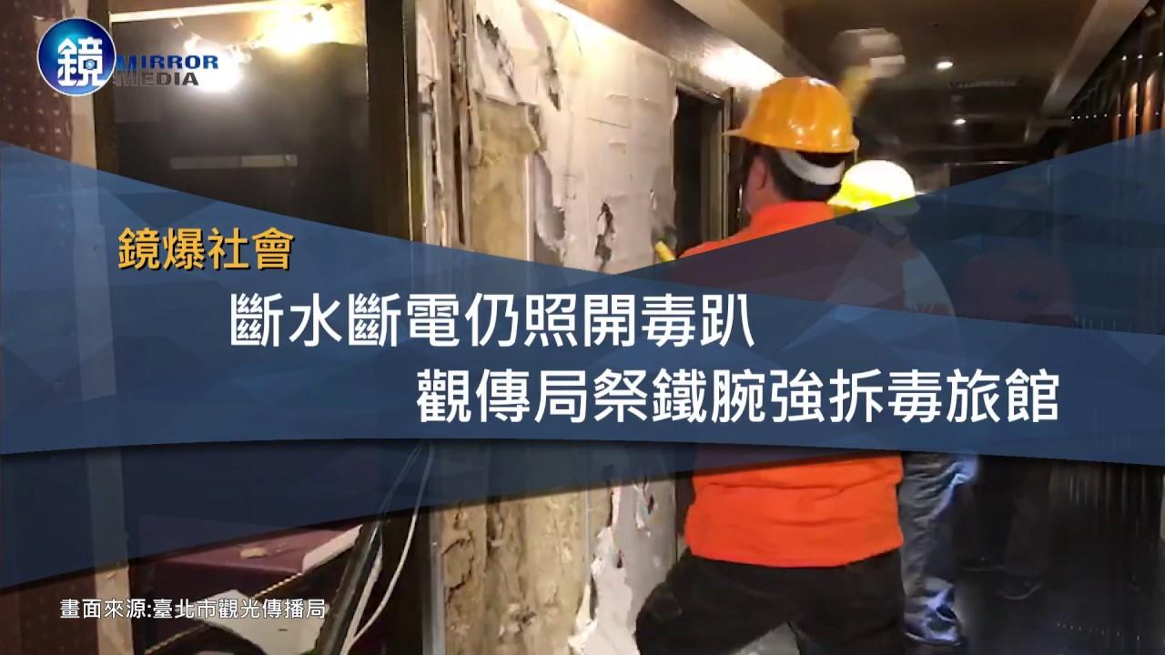 鏡週刊 鏡爆社會》斷水斷電仍照開毒趴 觀傳局祭鐵腕強拆毒旅館