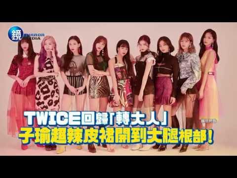鏡週刊 鏡娛樂即時》TWICE回歸「轉大人」 子瑜超辣皮裙開到大腿根部