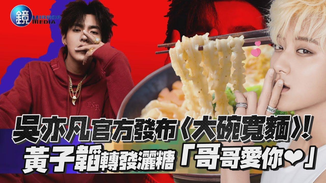 鏡週刊 鏡娛樂即時》吳亦凡官方發布〈大碗寬麵〉! 黃子韜轉發灑糖「哥哥愛你?」