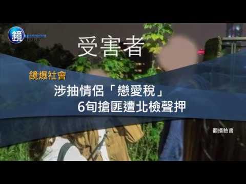 鏡週刊 鏡爆社會》涉抽情侶「戀愛稅」 6旬搶匪遭北檢聲押
