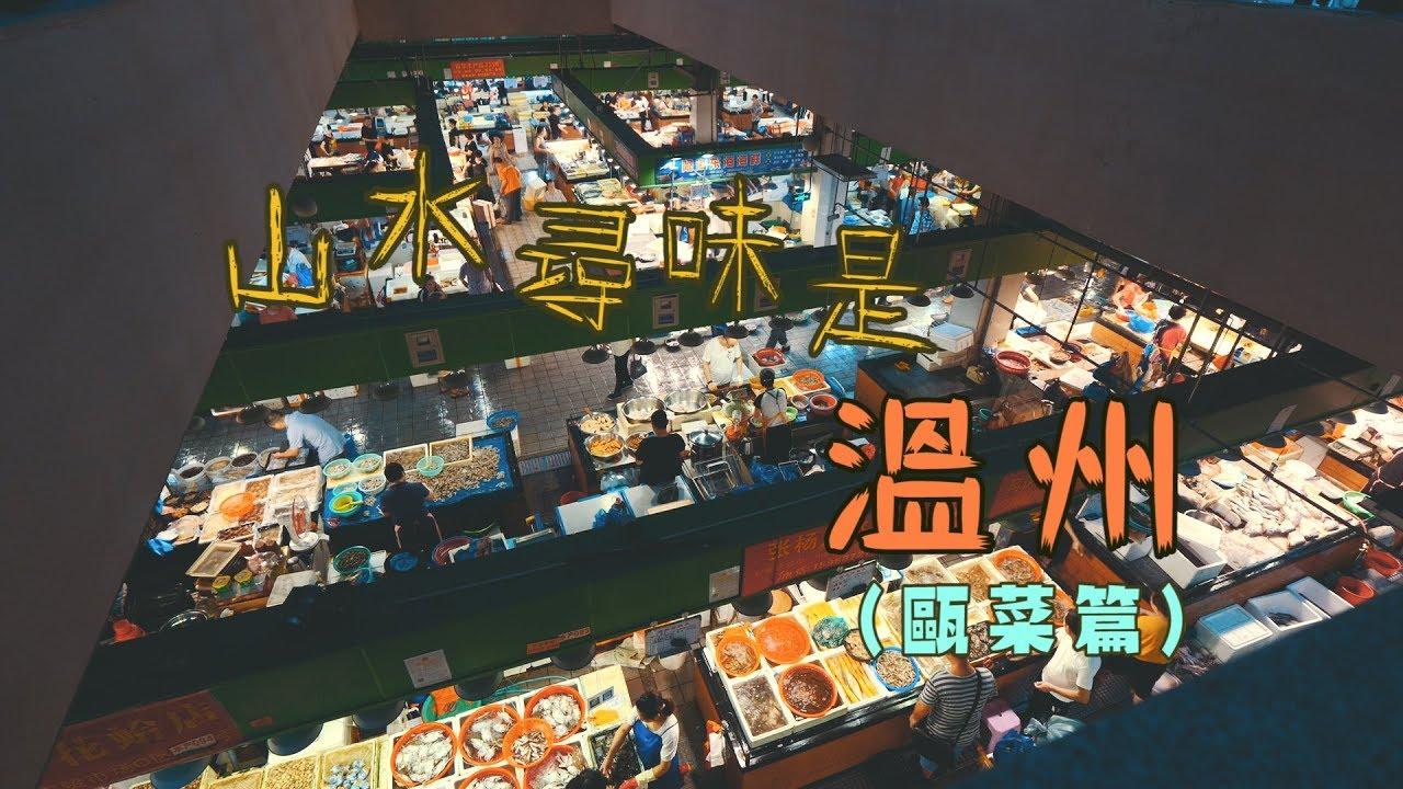 鏡週刊》山水尋味是溫州 甌菜篇