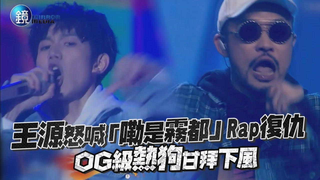 鏡週刊 鏡娛樂即時》王源怒喊「嘞是霧都」Rap復仇 OG級熱狗甘拜下風