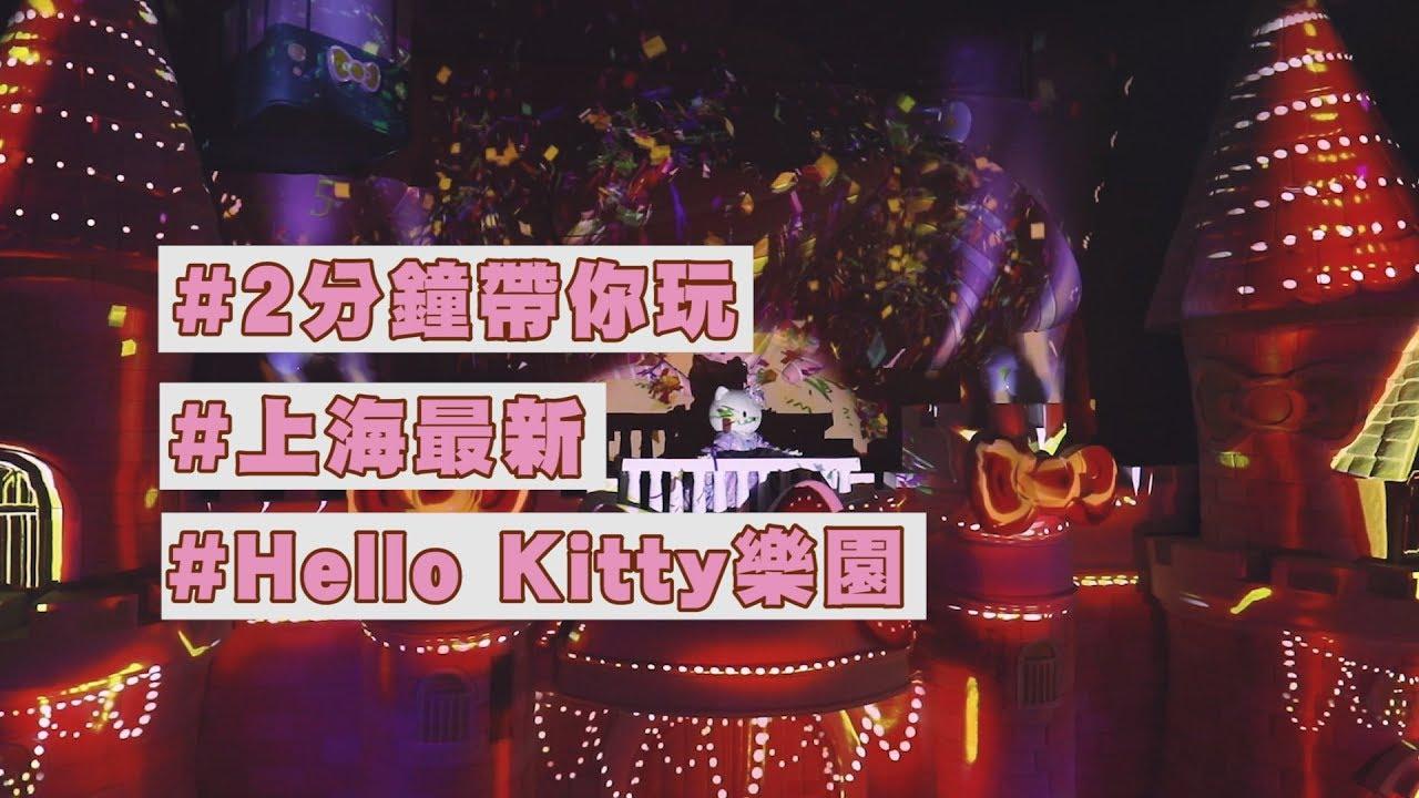 鏡食旅》2分鐘帶你玩 上海最新Hello Kitty樂園