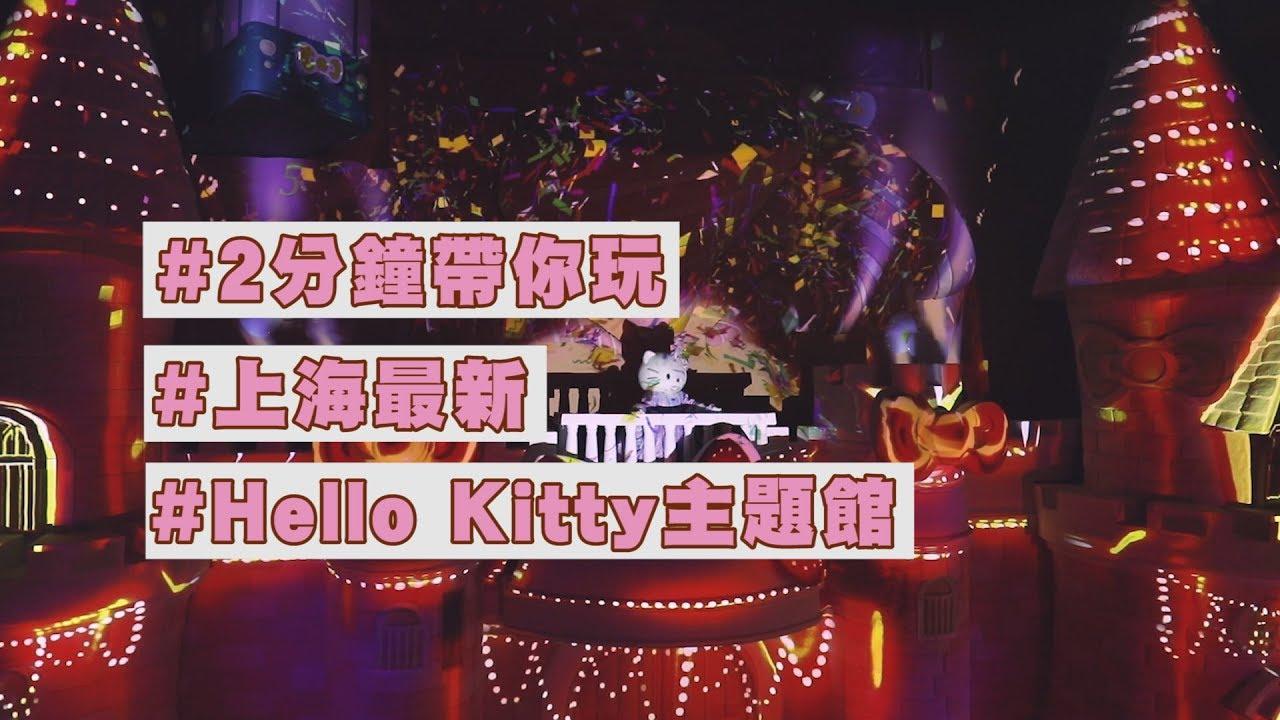 鏡食旅》2分鐘帶你玩 上海最新Hello Kitty主題館