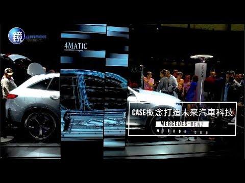 鏡車專題》CASE概念打造未來汽車科技