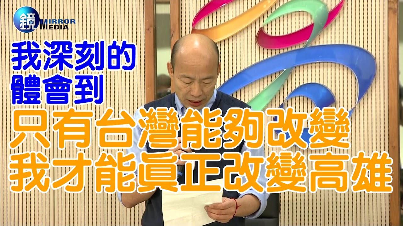 鏡週刊 鏡爆政治》韓國瑜宣布不參加國民黨初選 未談是否接受徵召