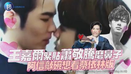 鏡週刊 鏡娛樂即時》王嘉爾緊貼蕭敬騰磨鼻子 阿信敲碗想看蔡依林版
