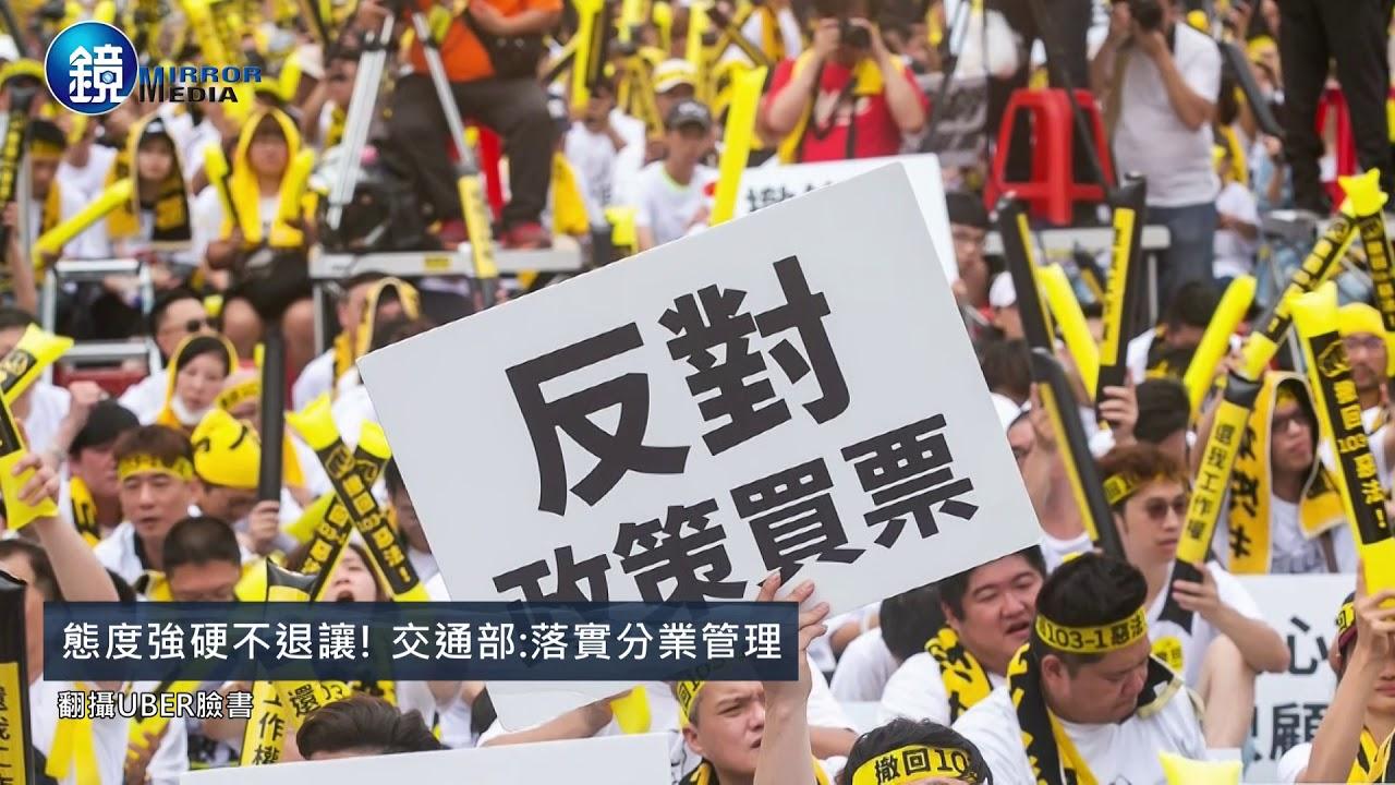 鏡週刊 鏡爆社會》UBER凱道陳抗引5000人響應 交通部堅持修法:維護公平競爭