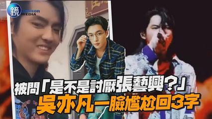 鏡週刊 鏡娛樂即時》被問「是不是討厭張藝興?」 吳亦凡一臉尷?#20301;?字
