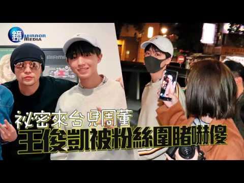 鏡週刊 探照鏡》祕密來台見周董 王俊凱被粉絲圍睹嚇傻
