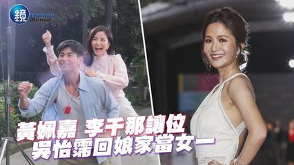 鏡週刊 探照鏡》黃姵嘉李千那讓位 吳怡霈回娘家當女一