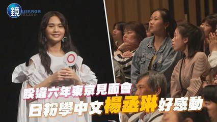 鏡週刊 娛樂即時》睽違六年東京見面會 日粉學中文楊丞琳好感動