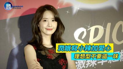 鏡週刊 娛樂即時》潤娥寫小辣加愛心 理想型不要這一味