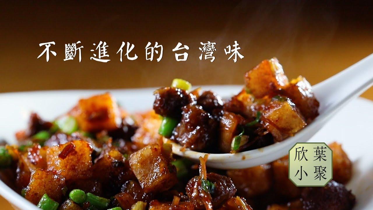 鏡食旅》不斷進化的台灣味 欣葉小聚