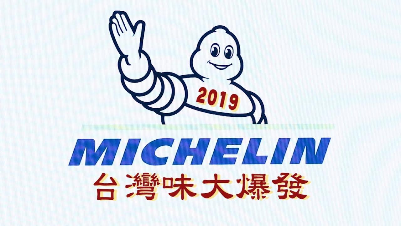 鏡食旅》2019米其林頒獎典禮 台灣味大爆發