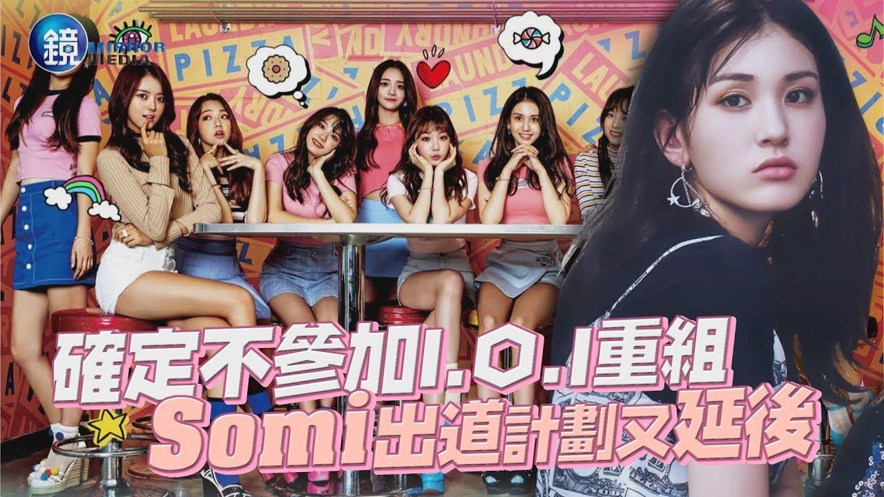 鏡週刊 鏡娛樂即時?#21453;_定不參加I.O.I重組 Somi出道計劃「叕」延後