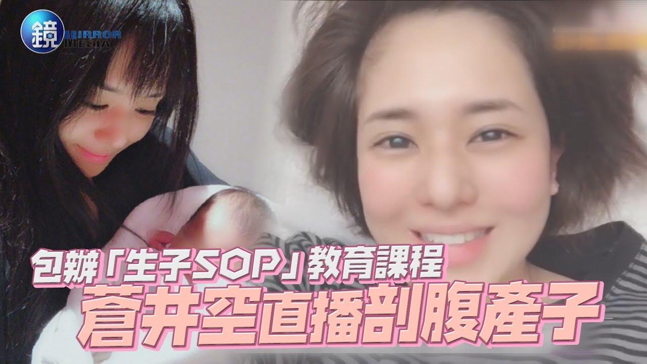 鏡週刊 鏡娛樂即時》包辦「生子SOP」教育課程 蒼井空直播剖腹產子