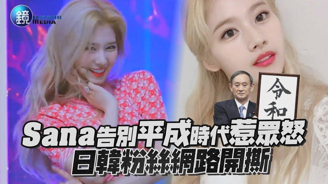 鏡週刊 鏡娛樂即時》Sana告別平成時代惹眾怒 日韓粉絲網路開撕