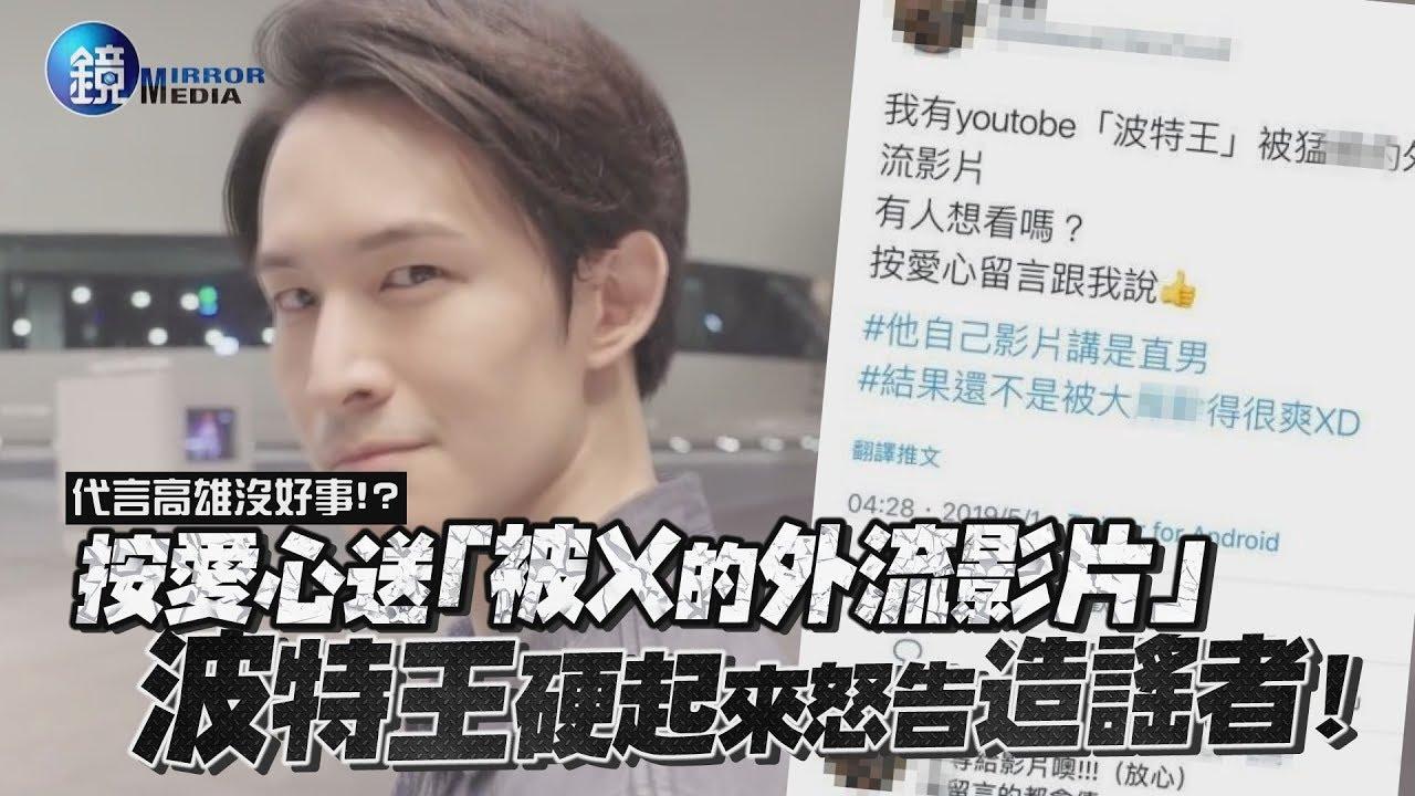 鏡週刊 鏡娛樂即時》按愛心送「被X的外流影片」 波特王硬起來提告造謠者!