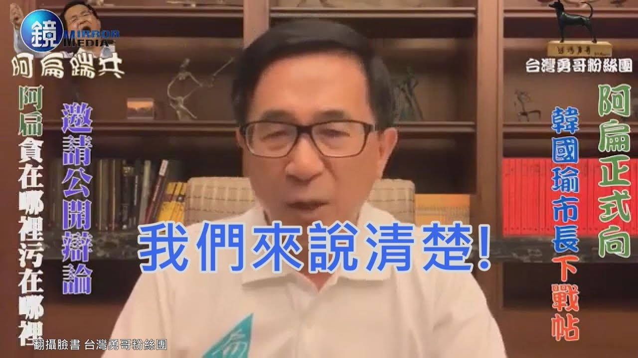 鏡週刊 鏡爆政治》向韓國瑜下辯論帖 陳水扁:輸了甘願回去關