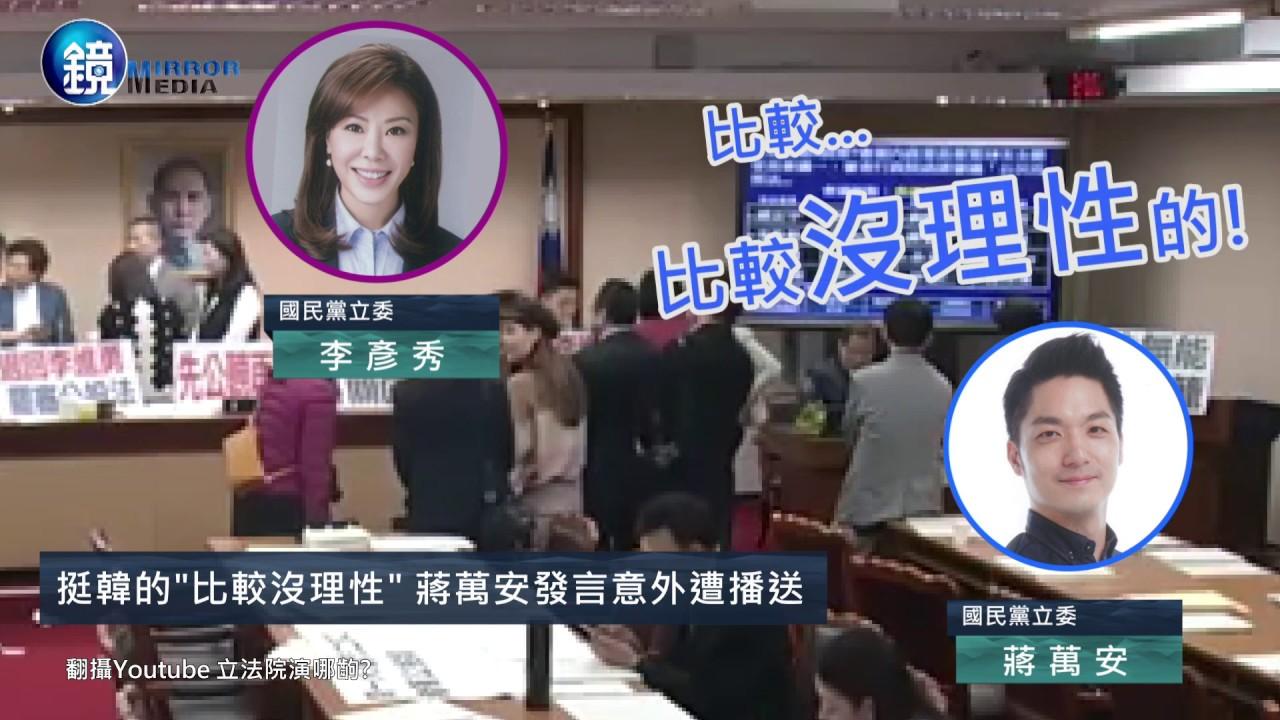 鏡週刊 鏡爆政治》杯葛修法意外被收音 蔣萬安:支持韓國瑜都?#23481;^沒理性