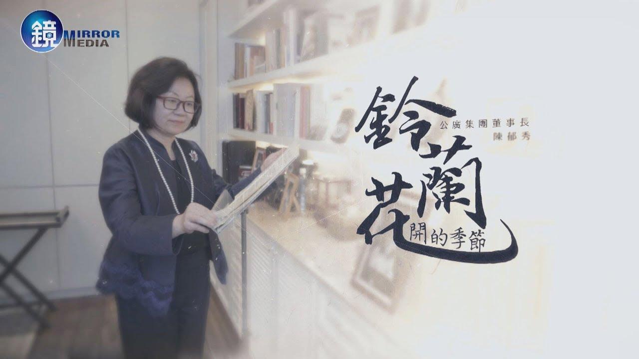 鏡週刊 一鏡到底》鈴蘭花開的季節 公廣集團董事長陳郁秀