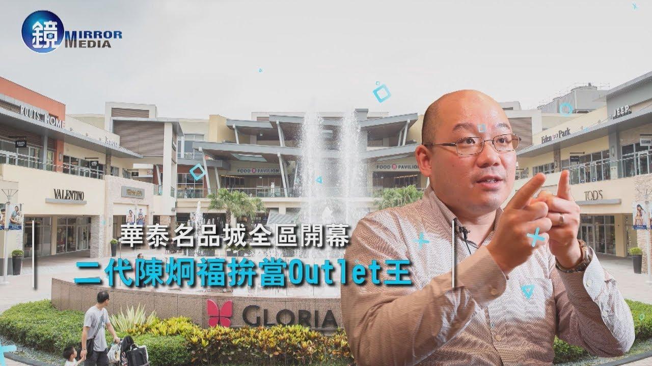 鏡週刊 財經焦點》華泰名品城全區開幕 二代陳炯福拚當Outlet王