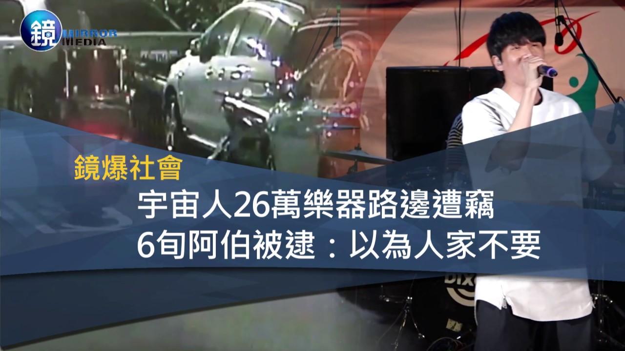 鏡週刊 鏡爆社會》宇宙人26萬樂器路邊遭竊 6旬阿伯被逮:以為人家不要