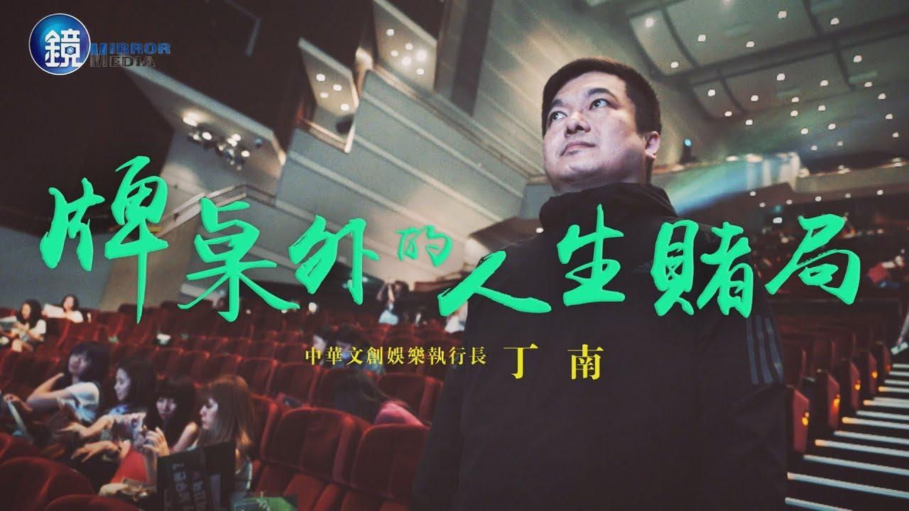 鏡週刊 財經人物》牌桌外的人生賭局 中華文創娛樂執行長 丁南