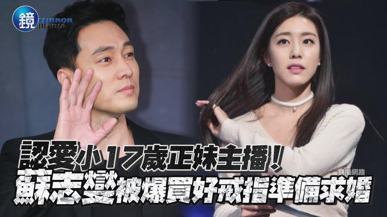 鏡週刊 鏡娛樂即時》認愛小17歲正妹主播  蘇志燮被爆買好戒指準備求婚