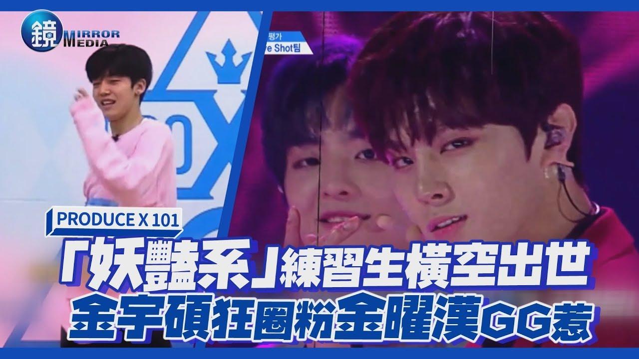鏡娛樂 PRODUCE X 101》「妖豔系」練習生橫空出世 金宇碩狂圈粉金曜漢卻GG惹