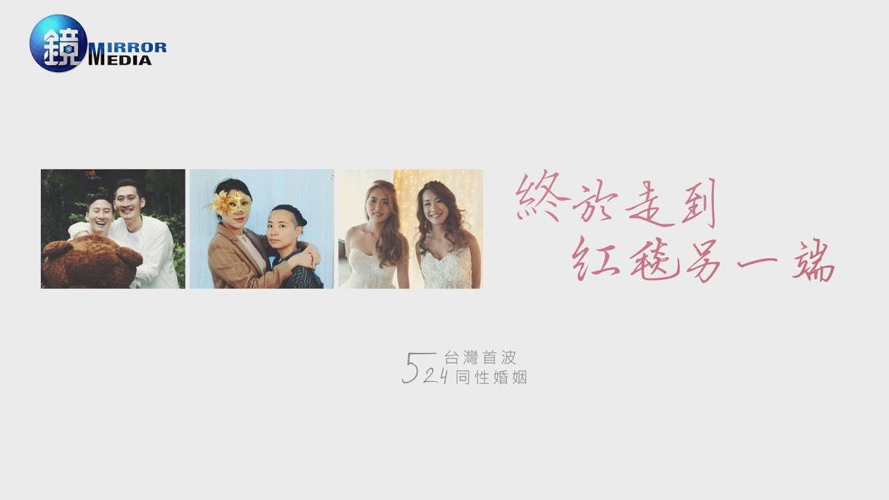 鏡週刊 鏡相人間》終於走到紅毯另一端 524台灣首波同性婚姻