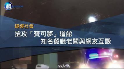鏡週刊 鏡爆社會》搶攻「寶可夢」道館 知名餐廳老闆與網友互毆