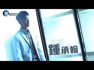 鏡週刊 網路專訪》模特兒轉型演員 鍾承翰演戲大開竅