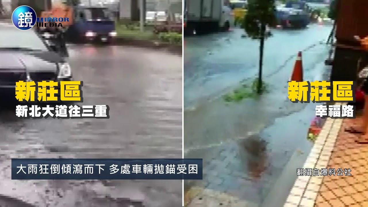 鏡週刊 鏡爆社會》鋒面迎來狂風暴雨 北台多處「水」滿為患
