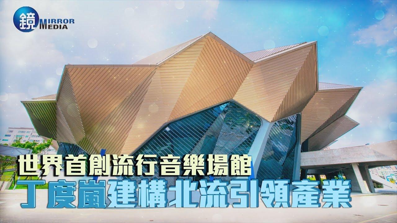 鏡週刊 娛樂透視》世界首創流行音樂場館 丁度嵐建構北流引領產業