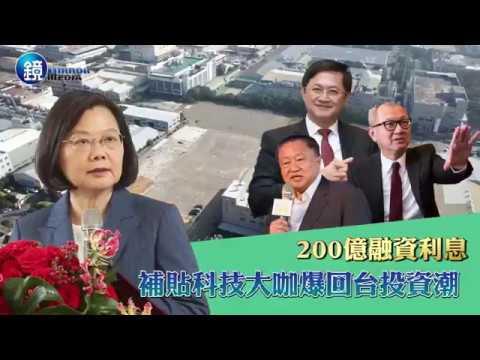 鏡週刊 財經封面》200億融資利息補貼 科技大咖爆回台投資潮