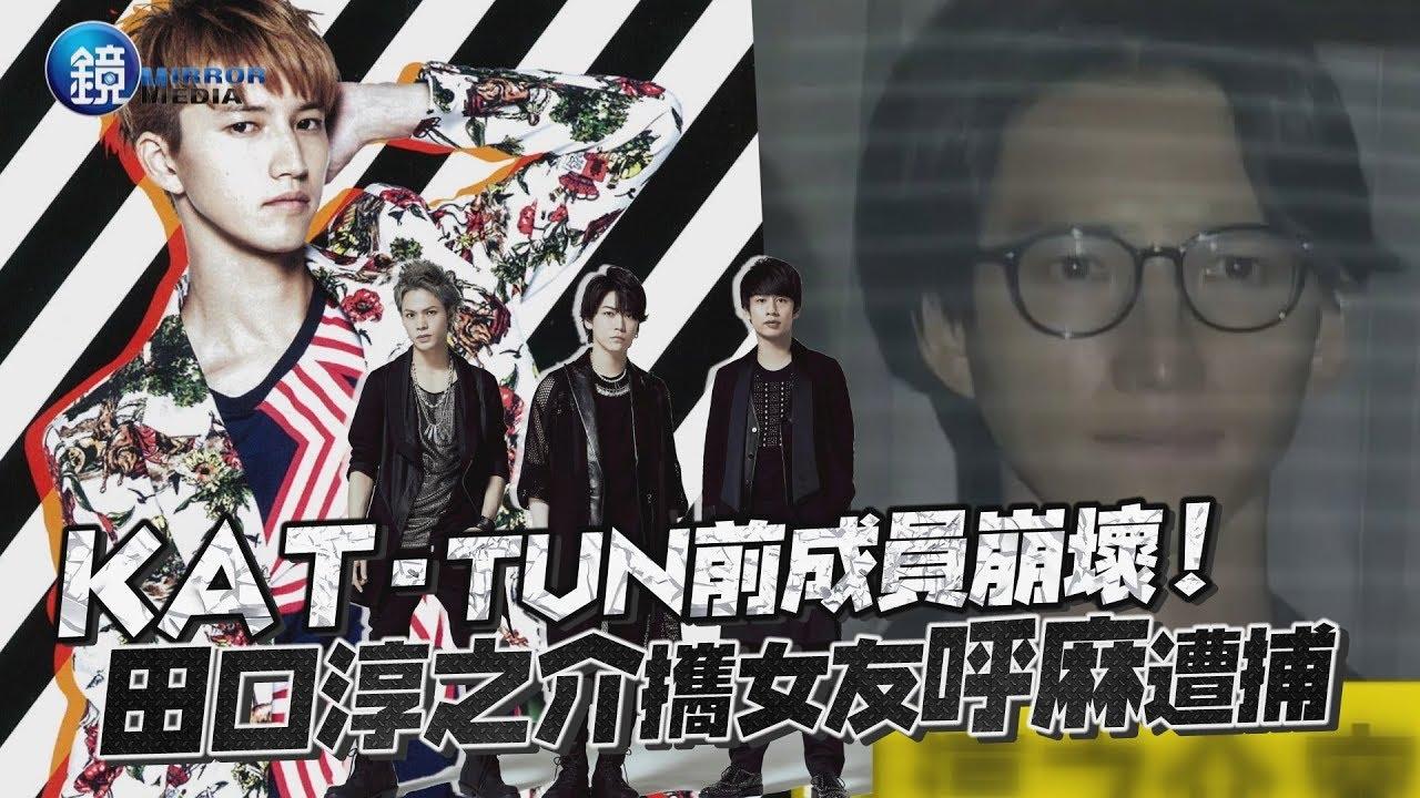 鏡週刊 鏡娛樂即時》KAT-TUN前成員崩壞! 田口淳之介攜女友呼麻遭捕