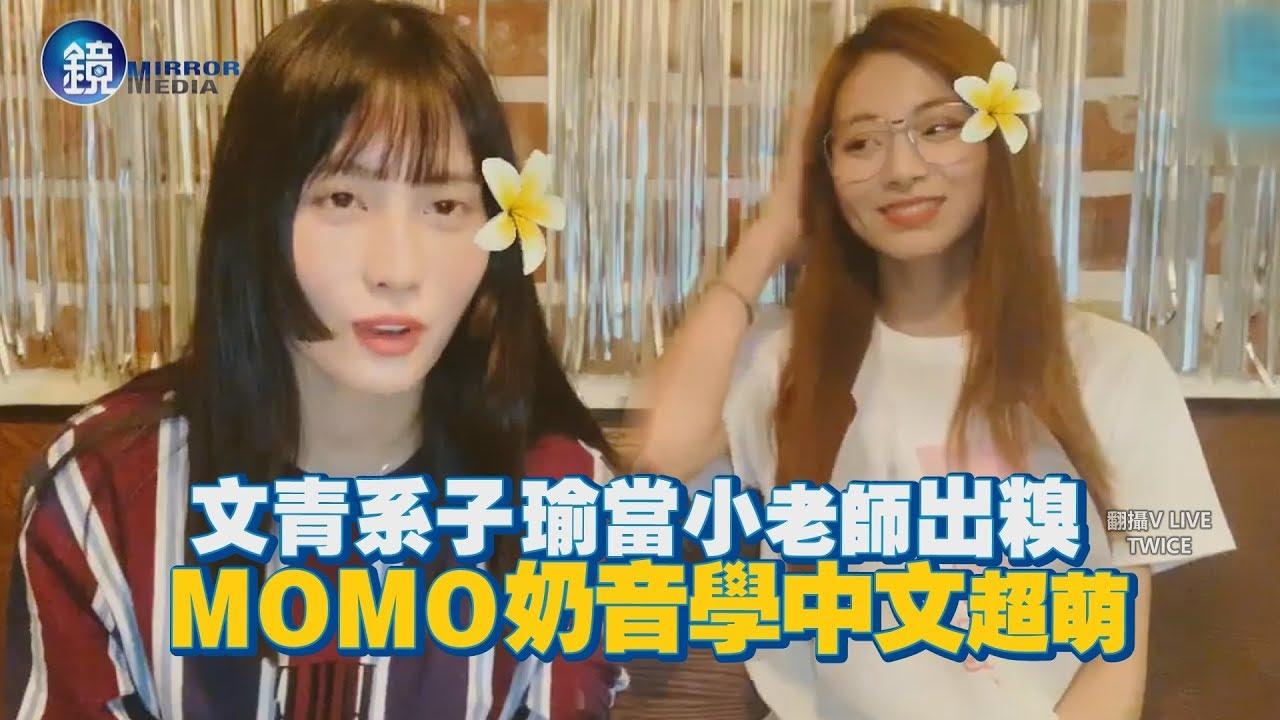鏡週刊 鏡娛樂即時》文青系子瑜當小老師出糗 MOMO奶音學中文超萌