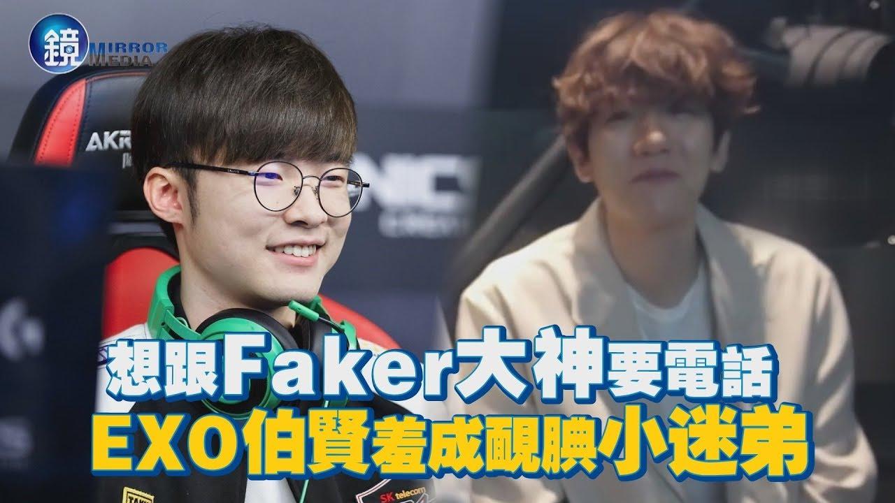 鏡週刊 鏡娛樂即時》想跟Faker大神要電話 EXO伯賢羞成靦腆小迷弟