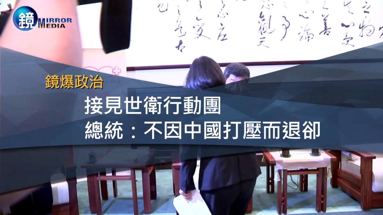 鏡週刊 鏡爆政治》接見世衛行動團 總統:不因中國打壓而退卻
