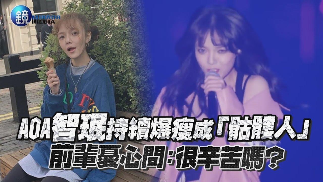 鏡週刊 鏡娛樂即時》AOA智珉持續爆瘦成「骷髏人」 前輩憂心問:很辛苦嗎?
